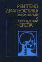 Коваль Г. Ю. Рентгенодиагностика заболеваний и повреждений черепа. 1984 год