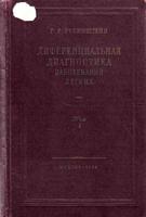 Рубинштейн Г. Р. Диференциальная диагностика заболеваний легких 1 том. 1954 год