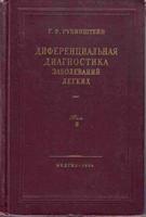 Рубинштейн Г. Р. Диференциальная диагностика заболеваний легких 2 том (Атлас рентгенограмм). 1945 год