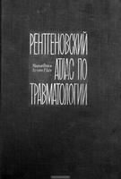 Фогель. М., З.Надь Рентгеновский атлас по травматологии. 1964 год