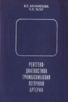 Афанасьева В. С. Рентгенодиагностика тромбоэмболии легочной артерии. 1976 год