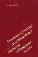 Тихонов К. Б. Рентгенологическая симптоматика сердечной недостаточности. 1985 год