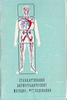 Рабкин И. Х. Стандартизация ангиографических методов исследования (сборник научных трудов). 1981 год