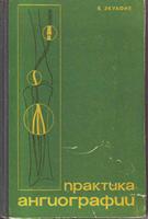 Экуафие Я. Практика ангиографии. 1970 год