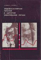 Астафьев В. И. Эндоваскулярная терапия и хирургия заболеваний легких. 1983 год