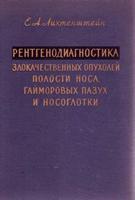 Лихтенштейн Е. А. Рентгенодиагностика злокачественных опухолей полости носа, гайморовых пазух и носоглотки. 1962 год