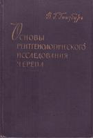 Гинзбург В. Г. Основы рентгенологического исследования черепа. 1962 год