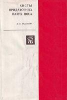 Кадымова М. И. Кисты придаточных пазух носа. 1972 год