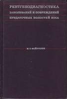 Файзуллин М. Х. Рентгенодиагностика заболеваний и повреждений придаточных полостей носа. 1969 год