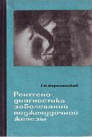 Варновицкий Г. И. Рентгенодиагностика заболеваний поджелудочной железы. 1966 год