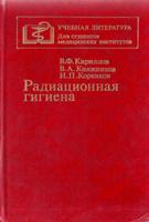 Кириллов В. Ф. Радиационная гигиена читать онлайн бесплатно