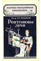 Жданов Г. С. Рентгеновы лучи читать онлайн бесплатно