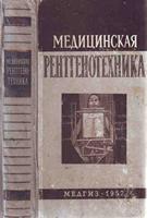 Кацман А. Я. Медицинская рентгенотехника читать онлайн бесплатно