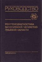 Рабухина Н. А. Рентгенодиагностика заболеваний челюстно-лицевой области. 1991 год