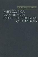 Линденбратен Л. Д. Методика изучения рентгеновских снимков. 1971 год