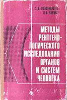 Линденбратен Л. Д. Методы рентгенологического исследования органов и систем человека. 1976 год