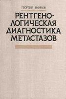 Наумов Г. В. Рентгенологическая диагностика метастазов. 1991 год