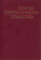 Позмогов А. И. Основы рентгенологической семиотики. 1978