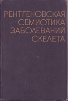 Лагунова И. Г. Рентгеновская семиотика заболеваний скелета. 1966 год