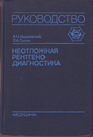Кишковский А. Н. Неотложная рентгенодиагностика. 1989 год