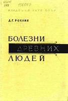 Рохлин Д. Г. Болезни древних людей. 1965 год