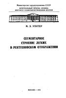 Упитер М. З. Сегментарное строение легких в рентгеновском отображении читать