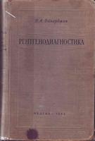Фанарджян В. А. Рентгенодиагностика читать