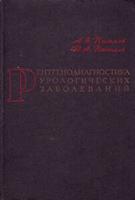 Пытель А. Н. Рентгенодиагностика урологических заболеваний. 1966 год