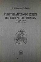 Ковач Ф. Рентгенанатомические основы исследования легких читать