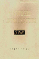 Елизаровский С. И. Хирургическая анатомия средостения (Атлас) читать