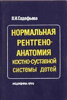 Садофьева В. И. Нормальная рентгеноанатомия костно-суставной системы детей. 1990 год