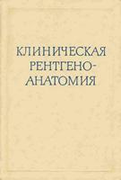 Коваль Г. Ю. Клиническая рентгеноанатомия читать