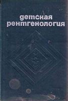 Переслегин И. А. Детская рентгенология. 1976 год