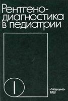 Бакланова В. Ф. Рентгенодиагностика в педиатрии 1 том. 1988 год