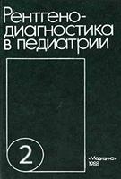Бакланова В. Ф. Рентгенодиагностика в педиатрии 2 том. 1988 год