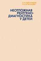 Зедгенидзе Г. А. Неотложная рентгенодиагностика у детей. 1980 год