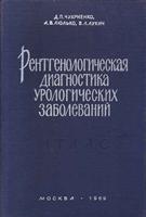 Чухриенко Д. П. Рентгенологическая диагностика урологических заболеваний. 1969 год