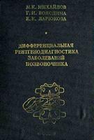 Михайлов М. К. Дифференциальная рентгенодиагностика заболеваний позвоночника. 1993 год