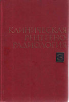 Зедгенидзе Г. А. Клиническая рентгенорадиология 3 том (Рентгенодиагностика повреждений и заболеваний костей и суставов). 1984 год