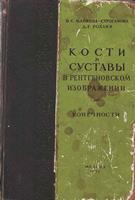 Майкова-Строганова В. С. Кости и суставы в рентгеновском изображении (конечности). 1957 год