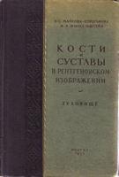 Майкова-Строганова В. С. Кости и суставы в рентгеновском изображении (туловище). 1952 год