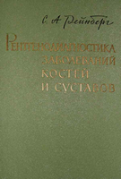 Рейнберг С. А. Рентгенодиагностика заболеваний костей и суставов 1 том. 1955 год