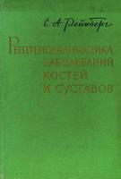 Рейнберг С. А. Рентгенодиагностика заболеваний костей и суставов 2 том. 1955 год