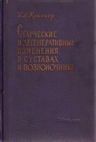 Клионер И. Л. Старческие и дегенеративные изменения в суставах и позвоночнике. 1962 год