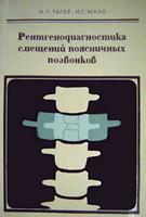 Тагер И.Л. Рентгенодиагностика смещений поясничных позвонков. 1979 год