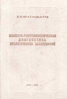 Крайзельбурд Л. П. Клинико-рентгенологическая диагностика урологических заболеваний. 1961 год