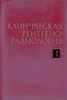 Зедгенидзе Г. А. Клиническая рентгенорадиология 1 том (Рентгенодиагностика заболеваний органов грудной полости). 1983 год