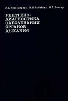 Розенштраух Л. С. Рентгенодиагностика заболеваний органов дыхания. 1987 год