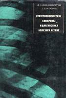 Линденбратен Л. Д. Рентгенологические синдромы и диагностика болезней легких. 1972 год