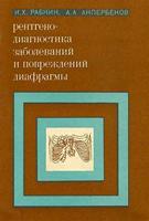 Рабкин И. Х. Рентгенодиагностика заболеваний и повреждений диафрагмы. 1973 год